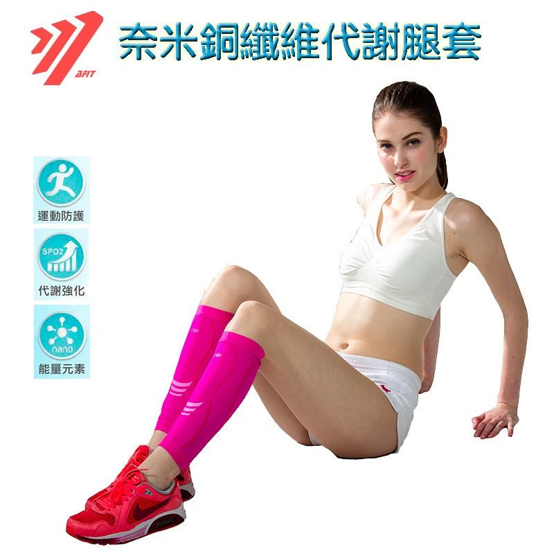 AFIT 遠紅外線奈米銅代謝小腿套