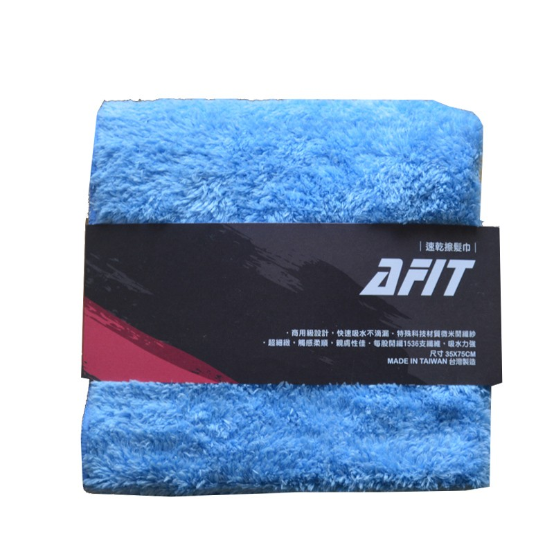 AFIT 微米開纖擦髮巾