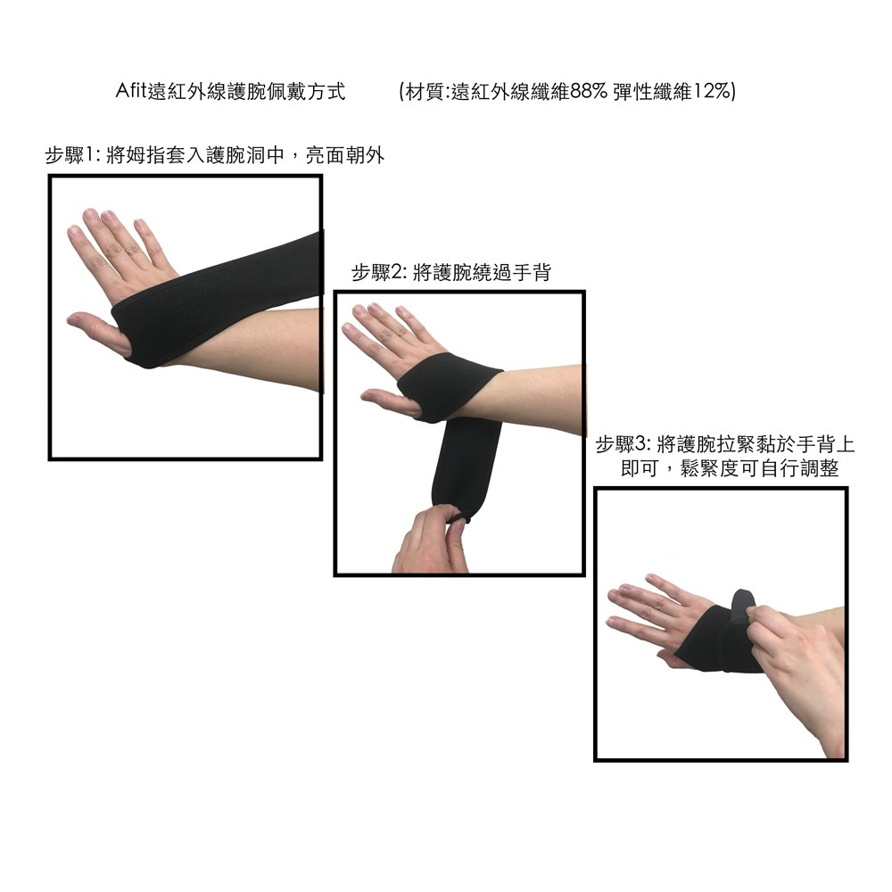 Afit 遠紅外線可調式護腕