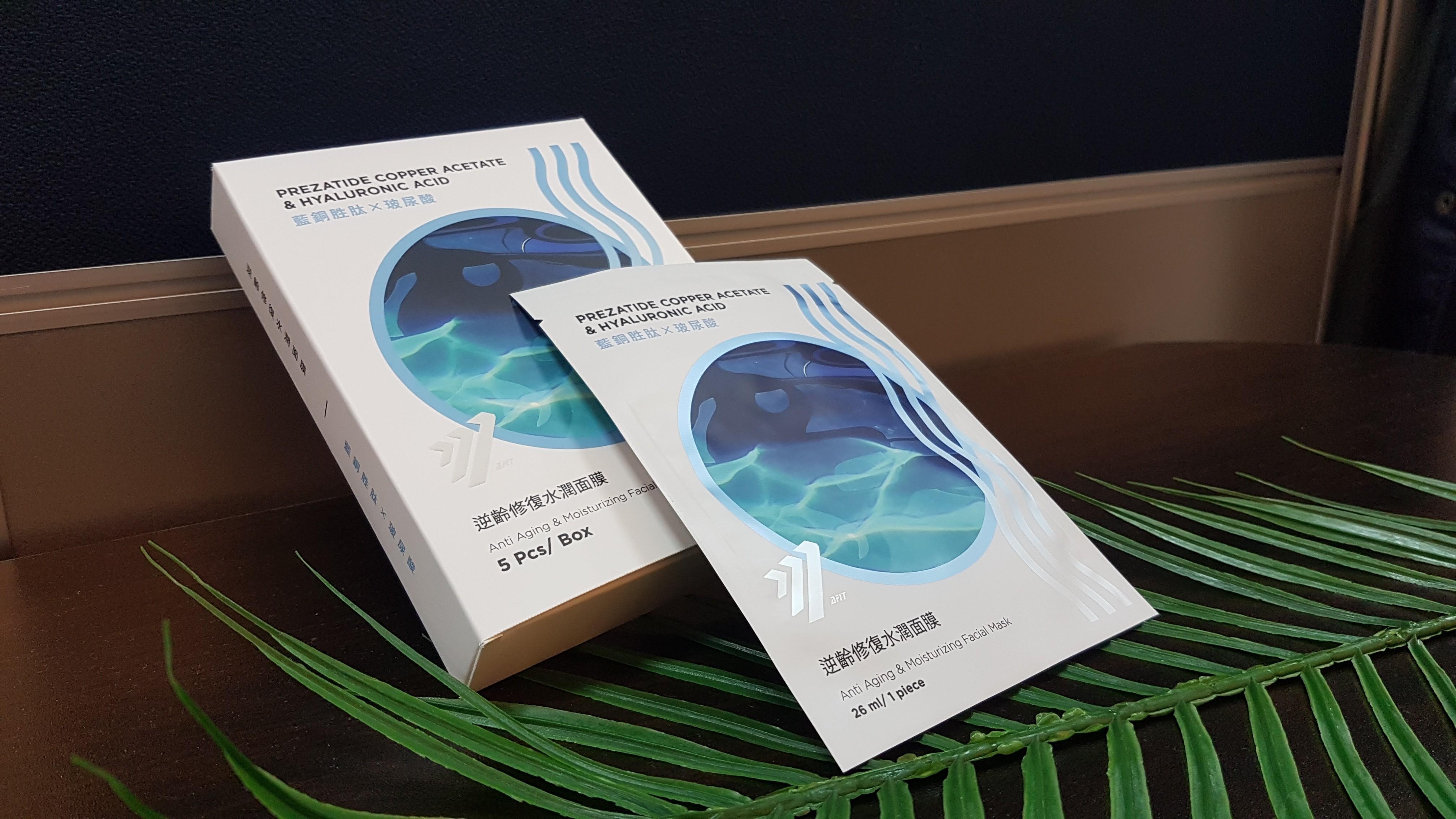 Afit 藍銅胜肽玻尿酸修護面膜-一盒5片